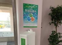 ニュース画像:鳥取空港、メディカル・ケア・ウォーター自動噴霧装置を館内に設置