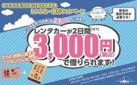 ニュース画像:ANAの羽田/石見線往復利用者特典でレンタカー割引、4月から