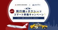 ニュース画像:JALとJapanTaxiのキャンペーン第2弾、クーポンプレゼント