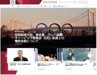 ニュース画像:ANA・ソラシドとSFJ、オリンピック延期の航空券対応 今後検討