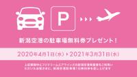 ニュース画像:FDA、2021年3月まで新潟空港の1日分駐車場無料券プレゼント