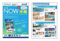 ニュース画像:ANAセールス、ダイナミックプライシング型旅行商品を3月31日発売