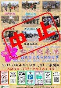 ニュース画像:弘前駐屯地、4月19日の創立記念行事を中止 コロナウイルス感染防止で