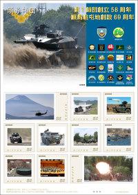 ニュース画像:日本郵便、オリジナルフレーム切手「陸上自衛隊 練馬駐屯地」を販売