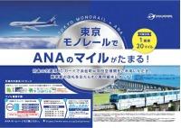 AMC、東京モノレールとマイル提携 交通系ICカード利用でマイル獲得の画像