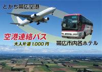 ニュース画像:帯広空港連絡バス、JALの羽田線欠航で運休期間を延長 4月19日まで