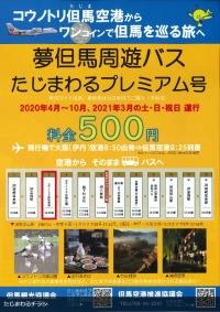 ニュース画像:但馬空港、空港から500円で但馬の主要観光地をめぐる周遊バスを紹介