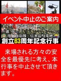 ニュース画像:信太山駐屯地、4月19日開催予定の「創立63周年記念行事」を中止