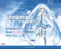 ニュース画像:新千歳空港、「雪ミク スカイタウン」がオープン 開業記念イベントも