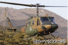 ニュース画像 1枚目:UH-1 イメージ