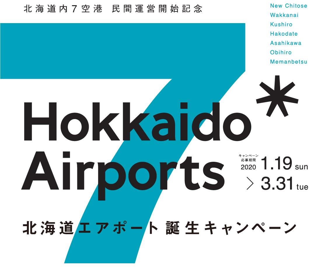 ニュース画像 1枚目:北海道エアポート誕生記念キャンペーン