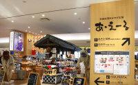 ニュース画像:秋田空港の「おみやげ広場あ・えーる」、改装工事に伴い臨時売店で営業