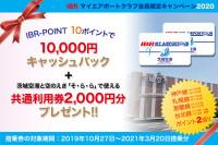 ニュース画像:茨城空港、2020年もマイエアポートクラブ限定の搭乗ポイント制度実施