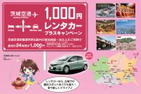 ニュース画像:茨城空港、2020年も到着便利用でレンタカー24時間1,000円から