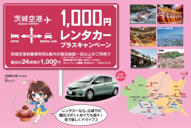 ニュース画像 1枚目:1,000円レンタカープラスキャンペーン 2020
