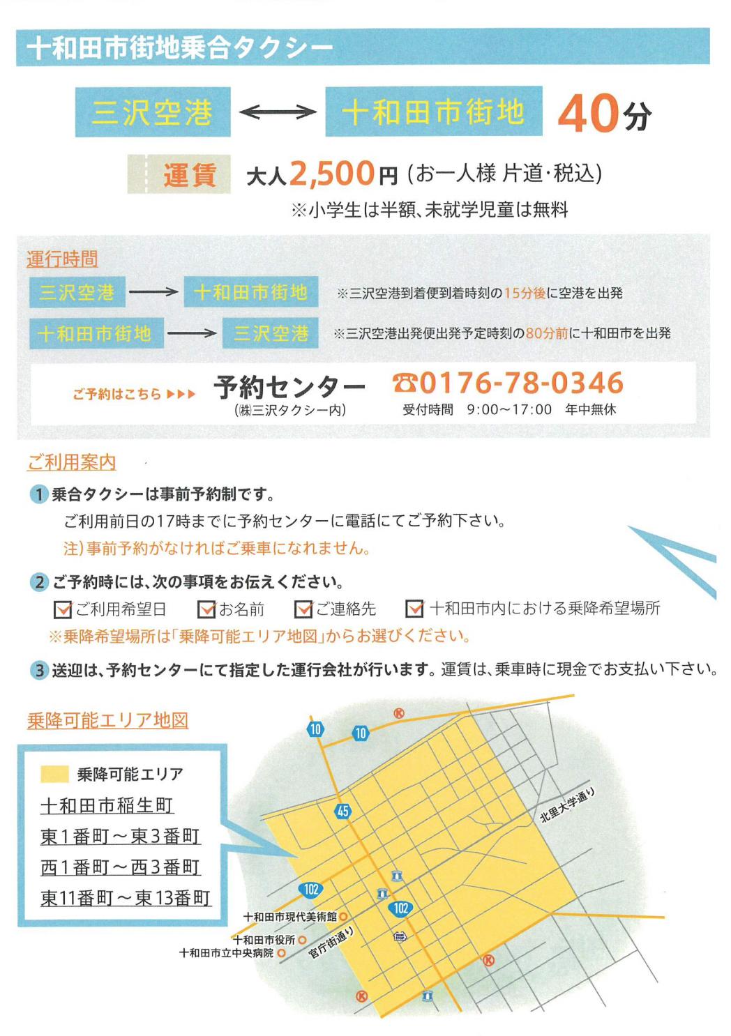ニュース画像 1枚目:十和田市街乗合タクシー