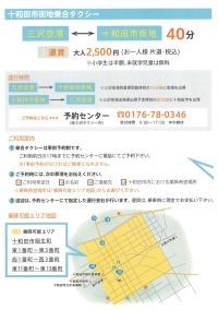 ニュース画像:十和田市街乗合タクシー、三沢空港/十和田市街間の料金を変更