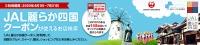 ニュース画像:JAL、四国線往復航空券が当たるキャンペーン 7月31日まで