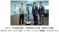 ニュース画像:ANA HD、アバター事業を担う「avatarin株式会社」を設立