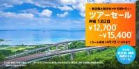 ニュース画像:ジェットスターツアーズがセール、沖縄1泊2日が12,700円から