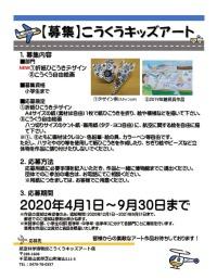ニュース画像:航空科学博物館、「こうくうキッズアート」の作品を募集 9月30日まで