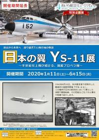 ニュース画像:あいち航空ミュージアム、YS-11特別企画展 6月15日まで延長