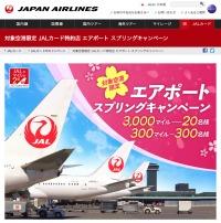 JALカード、7空港限定エアポートスプリングキャンペーン 5月末までの画像