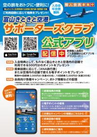 ニュース画像:富山空港、サポーターズクラブの個人会員を募集 特典はANA旅行券など
