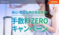 ニュース画像:チェジュ航空、振替・キャンセル手数料無料で特典付きキャンペーン