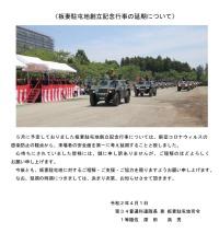 ニュース画像:第1師団、板妻駐屯地の記念行事を延期 コロナウイルス感染拡大防止で