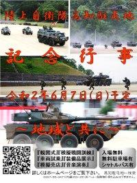 ニュース画像:高知駐屯地、6月7日に創設記念行事 観閲式や模擬戦闘訓練など