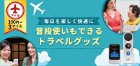 ニュース画像:JMB、JALショッピングでマイルアップキャンペーン 5月6日まで