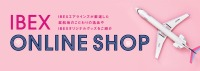 ニュース画像:アイベックス、オンラインショップで鹿児島県産品を販売 就航記念で