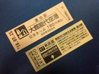 ニュース画像:道の駅大館能代空港、登録10周年で特別記念きっぷをプレゼント