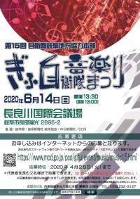 ニュース画像:岐阜地本、6月開催のぎふ自衛隊音楽まつり 4月28日まで参加者を募集