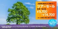 ニュース画像:ジェットスターツアーズがセール、札幌1泊2日が9,700円から