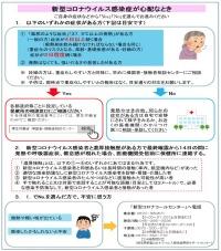 ニュース画像:羽田空港、サーモグラフィーで体温確認を開始