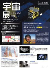 ニュース画像:広島空港、宇宙展を開催 はやぶさ2実物大模型などを展示