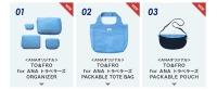 ニュース画像:ANAと「TO&FRO」、コラボ商品第2弾のトラベルグッズを販売