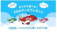 ニュース画像:FDA 在宅応援第4弾、機内誌「DREAM3776」最新号プレゼント