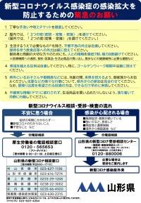 ニュース画像:庄内と山形空港、サーモグラフィーを5月10日まで設置 体温確認