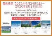ニュース画像:旭川空港、カレンダーフォトコンテストを開催 8月31日まで作品募集