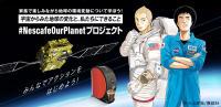 ニュース画像:JAXAとネスレ、エコプロジェクト第1弾は宇宙兄弟とコラボサイト開設