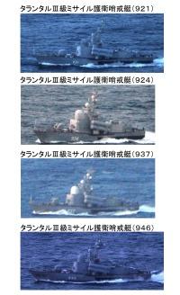 ニュース画像:P-3Cなど、ロシア海軍艦艇7隻の宗谷海峡西進を確認 4月24日
