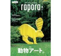 ニュース画像:AIRDO、機内誌「rapora」をウェブサイトで無償公開