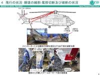 ニュース画像:上野村でのAS332L墜落事故、点検と整備でボルト不具合が把握されず