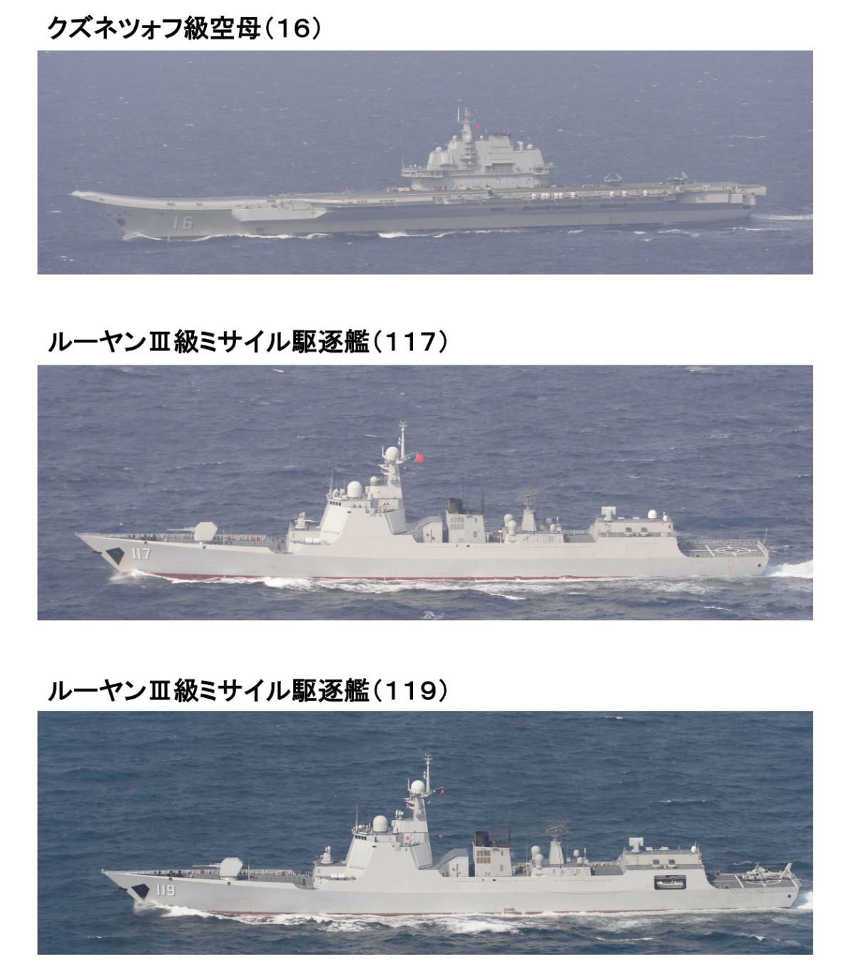 ニュース画像 1枚目:確認された遼寧などの中国海軍艦艇