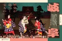 ニュース画像:JAL、5月の地域プロモーション活動 機内誌などで岐阜の魅力を紹介