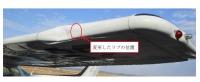 運輸安全委員会、龍ケ崎飛行場で発生した鳥衝突による機体損傷で報告書の画像