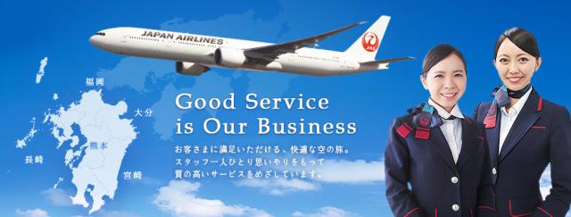 ニュース画像 1枚目:JALスカイ九州